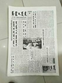 内蒙古日报2003年4月14日(4开四版)蒙文现代化远程教育工程建设工作进展顺利;科右前旗积极利用新技术提高农业效益。