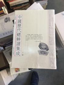 中国历代蟋蟀谱集成(上下二册)