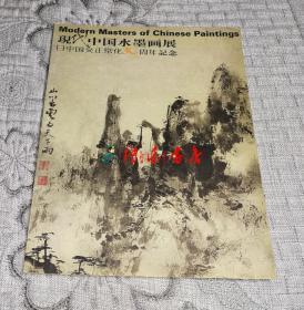 现代中国水墨画展(日中国交正常化30周年纪念)