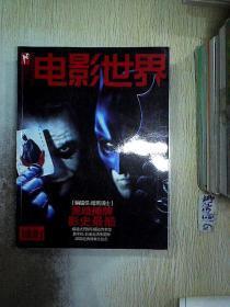 电影世界 2008 8 ..