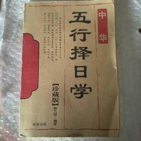 五行择日学(珍藏版)