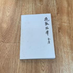 飞狐外传下1994.5