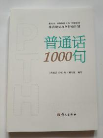普通话1000句