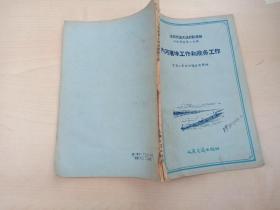 河船技术管理(全国交通先进经验汇编)河运部分第三分册 56年印 有插图