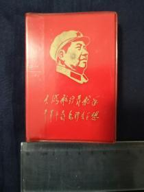 为人民服务 纪念白求恩 愚公移山 带毛主席手迹 内页有林题