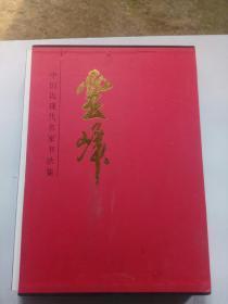 中国近现代名家书法集:云峰