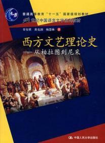 西方文艺理论史