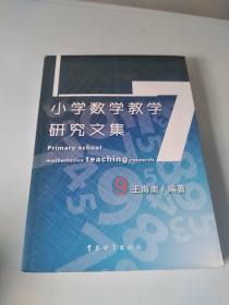 小学数学教学研究文集(第二卷)