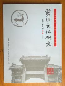 蓝田文化研究  创刊号 费秉勋签名、钤印