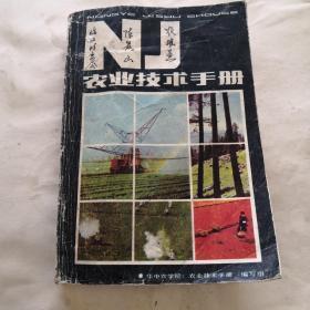 农业技术手册