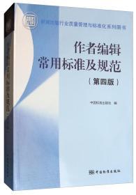 作者编辑常用标准及规范 第4版