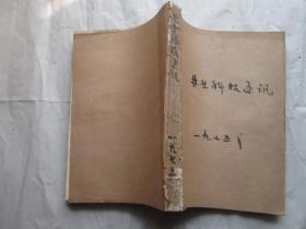 林业科技通讯1975年1-12期(每期都有毛主席语录)