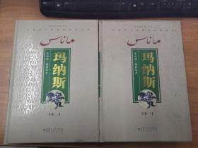 中国柯尔克孜族英雄史诗.玛纳斯 第四部《凯耐尼木》(全二卷)