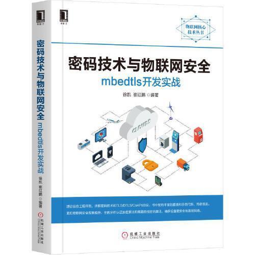 密码技术与物联网安全:mbedtls开发实战