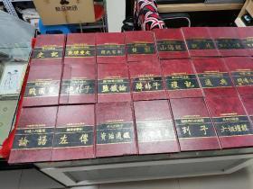 中国历代经典宝库 共24本合售 精装 品相如图