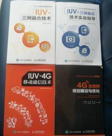 IUV-ICT技术实训教学系列丛书(四本合售)IUV-三网融合技术实战指导IUV-三网融合技术IUV-4G移动通信技术4G无线网规划建设与优化