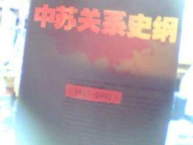 中苏关系史纲:1917-1991