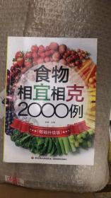 食物相宜相克2000种