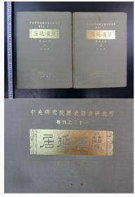 《居延汉简》图版之部1977年再版(二册)