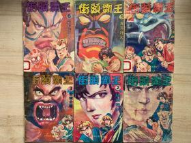 绝版 街头霸王 卷1 卷2  12册,全网唯一全套,唯一全套,成色如图,