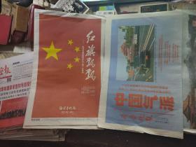 齐鲁晚报 2019年10月1日+10月2日。庆祝中华人民共和国成立70周年(16+16版)。