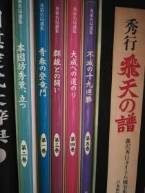 日本围棋书 秀策名局选集