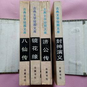 连环画:绘图本四大神话小说:封神演义:济公传:八仙传:镜花缘