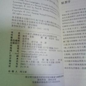 一个孩子 两种语言:幼儿双语教学手册