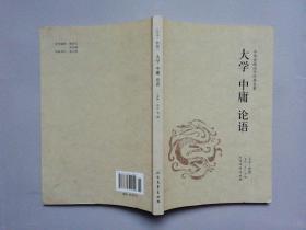 中华国学经典读本--大学 中庸 论语