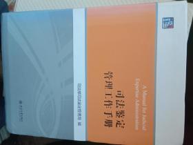 司法鉴定管理工作手册(包邮)