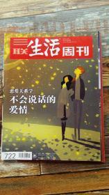 三联生活周刊2013年第7期 (恋爱关系学)
