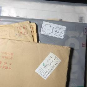 邮戳 14份资料带邮戳合售 喜欢邮戳类别的不要错过
