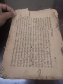 民国初年陕西重要资料,孔网孤本《陕西留日学录》记录了清末民初陕西留学日本的人的学习所得