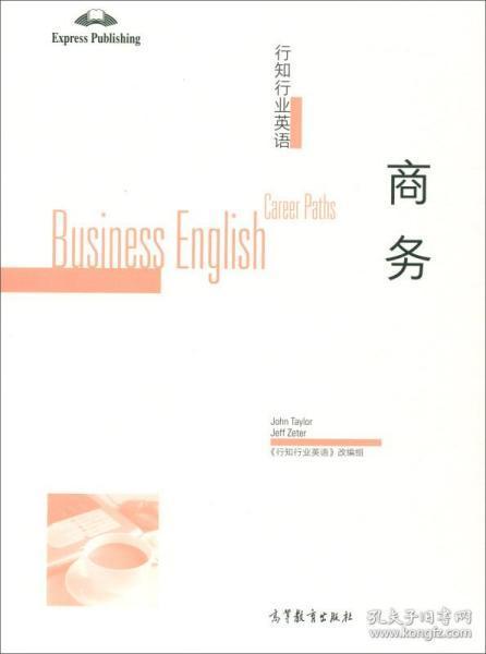 行知行业英语:商务