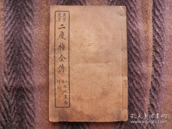 线装书  大字足本《二度梅全傅》   全四十回卷   合订一册   上海大成书局石印