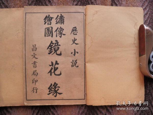线装书  历史小说  《绣像绘图镜花缘》   全六卷一百回   合订三册   昌文书局石印