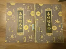 象棋谱大全 第二,四册合售