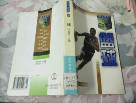 馆藏书<跟专家练习篮球>