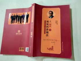 2019 刘凤科讲刑法之精讲 1
