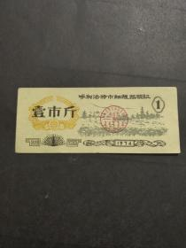 1974年内蒙古自治区呼和浩特市细粮照顾证 壹市斤 74年呼和浩特市粮票【蒙汉双语言文字】