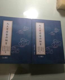 九天紫府金丹秘旨(上下册)