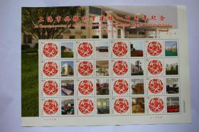上海兴塔小学建校一百周年纪念 个性化邮票个性化小版张