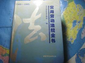 实用劳动法规全书 1949--1995