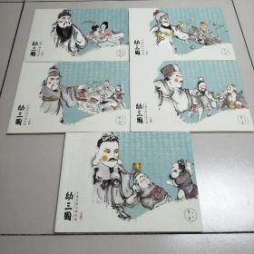 三国连环画系列 幼三国(第一卷 套装共5册)