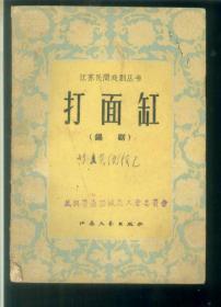 戏单-江苏民间戏剧丛书/打面缸〈锡剧〉