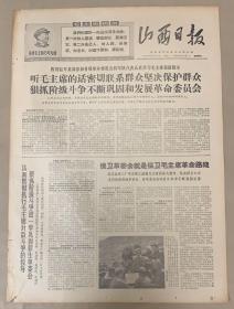 山西日报 1968年6月15日 保卫革委会就是保卫毛主席革命路线3元