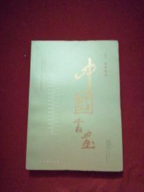 中国书画2013水墨花鸟
