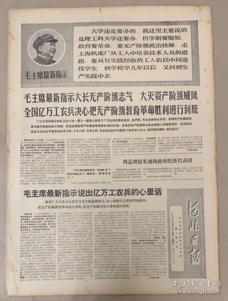 山西日报 1968年7月24日 1-毛主席最新指示3元