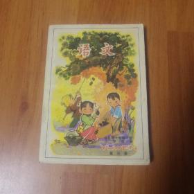 七八十年代  小学课本 (试用本)语文  第三册