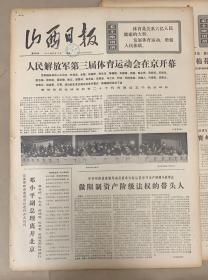 山西日报 1975年5月12日 1-人民解放军第三届体育运动会在京开幕。30元